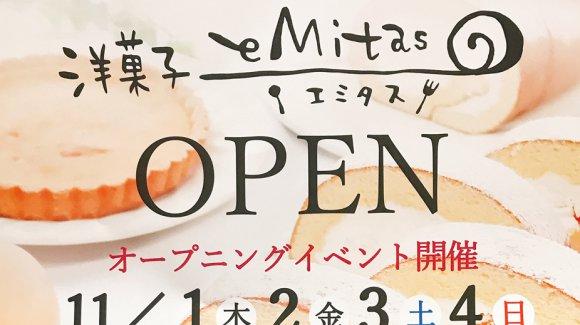 [開店]11月1日、厚木トレリス隣に洋菓子の「エミタス」さんができるみたい。[厚木市戸室]