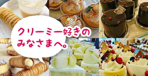 クリーミー好きな方に特にオススメ 上品なケーキと季節ごとのギフトラッピングで心踊る❤パティスリー・エスポワールさん[厚木市旭町]