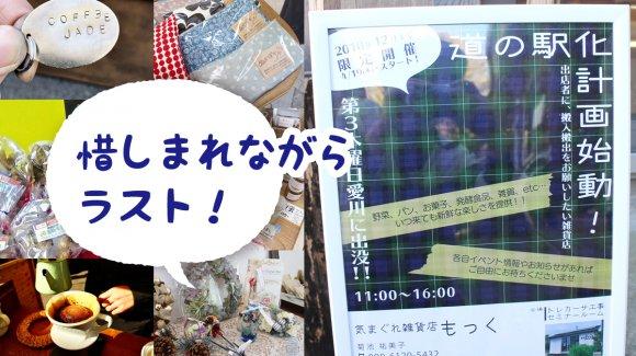 [愛川町][12月20日 最終回!]女性の「好き」が集まるイベント「もっく 道の駅になる」[愛甲郡愛川町]