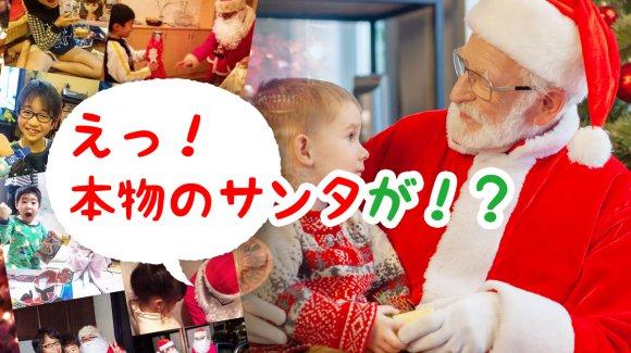 [予約開始!]サンタがうちに!!子どもたちの笑顔がいっぱい!厚木サンタクロースプロジェクト[厚木チャレンジャーズシティ]
