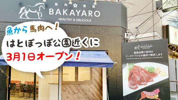 【開店】魚から肉へ!牛肉の隣に馬肉!3月1日、馬肉食堂BAKAYAROさんがオープン予定みたい。