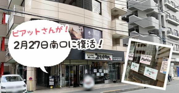 【開店】2月27日、厚木一番街にあったピアットさんが、ぶた右衛門跡地に肉バルとしてリニューアルオープン予定みたい。