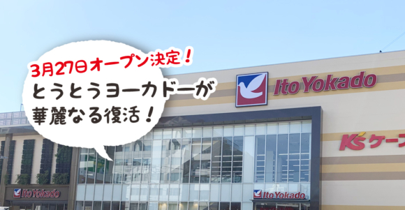 【開店】オープン日決定!3月27日(水)イトーヨーカドー厚木店が華麗なる復活を遂げる…!いよいよです。
