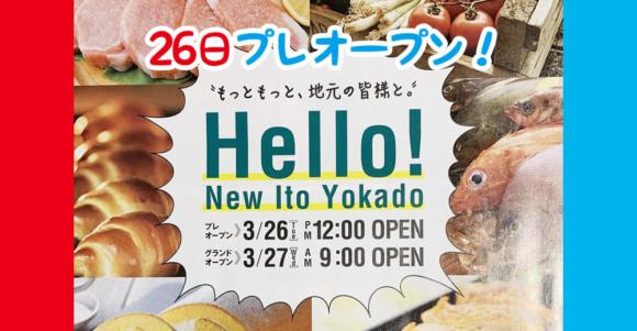 3月26日12時~プレオープンするって!食品館イトーヨーカドー厚木店のチラシをマジマジ見てみた。