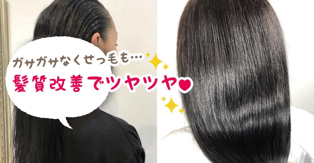 改善 髪の毛 うねり