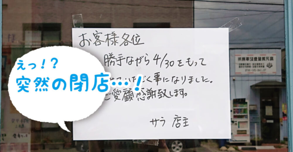 【破産追記あり】【閉店】愛甲石田の「お菓子工房サラ」さんが突然閉店!いきものがかりファンの間でもザワザワ中。一体何が!?