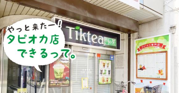 【9月2日3日4日プレオープン!】本厚木駅周辺にタピオカ専門店Tik tea(ティックティー)オープン予定!ぼちぼちの隣です[厚木市中町]